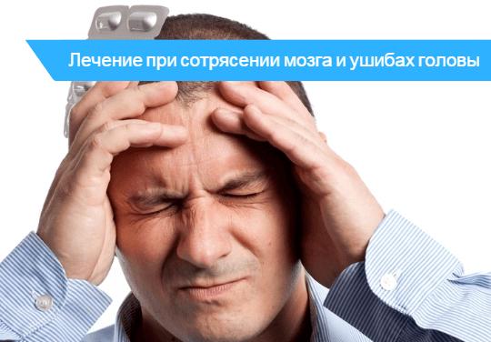 Сотрясение мозга ушиб головного мозга