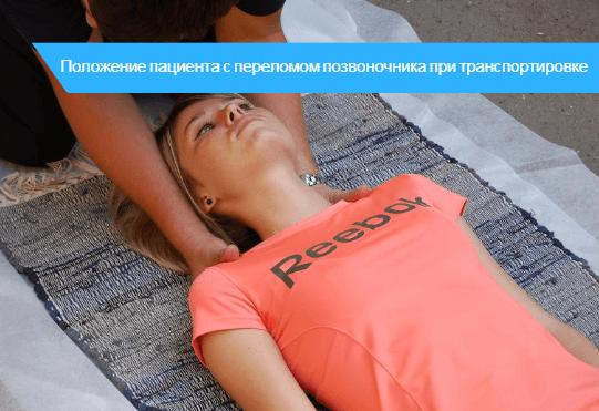 Транспортировка при переломе позвоночника - Ортопед.info