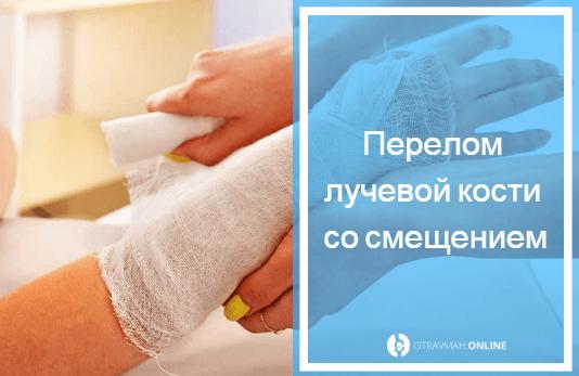 упражнения после перелома руки лучевой кости