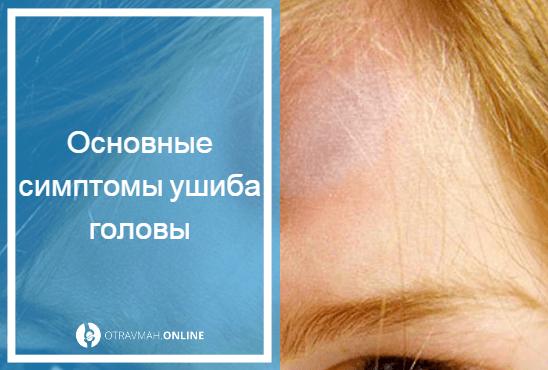 ушиб мягких тканей головы лечение