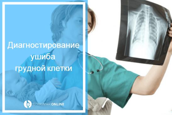как лечить ушиб грудной клетки