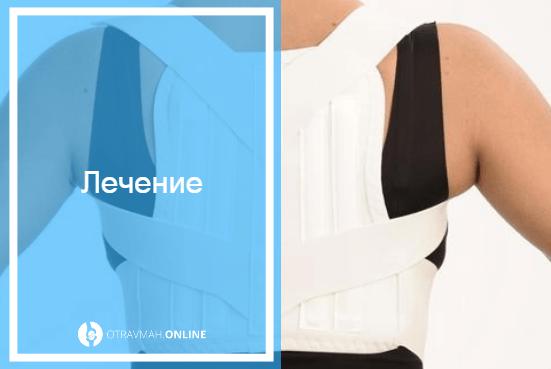 лечение ушиба грудной клетки при падении