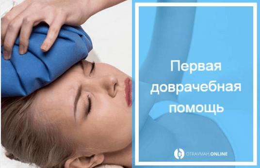 ушиб головы как лечить в домашних условиях