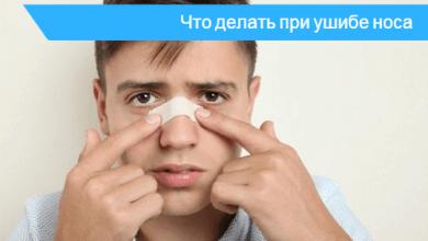 ушиб носа симптомы