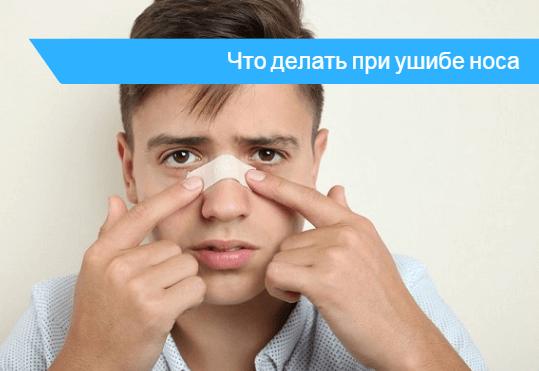 Ушиб носа ? - симптомы, как быстро вылечить в домашних условиях