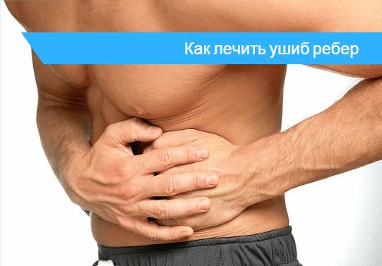 Ушиб колена при падении: симптомы, лечение 69