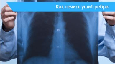 как лечить ушиб ребра в домашних условиях