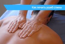 ушиб спины при падении лечение