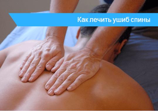 Ушиб спины после падения лечение ? - мнение медиков