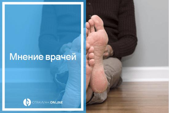 ушиб стопы лечение в домашних