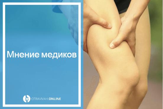 закрытый перелом бедренная кость