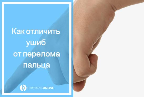 при ушибе пальца что делать