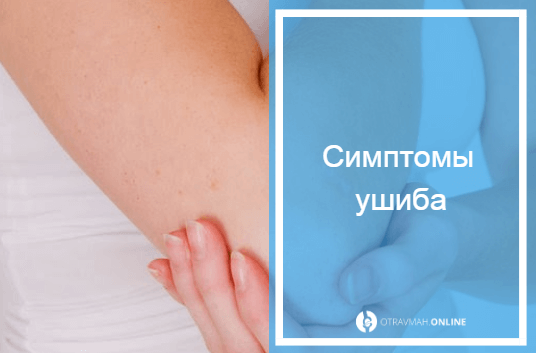 как отличить перелом пальца от ушиба если