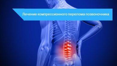 перелом позвоночника компрессионный лечение