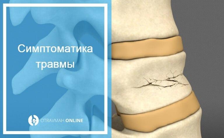 компрессионный перелом позвоночника у пожилых людей лечение