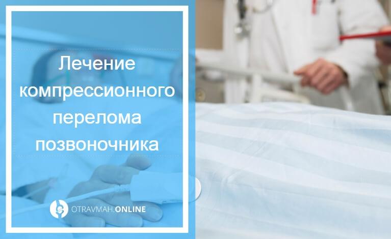 компрессионный перелом позвоночника лечение