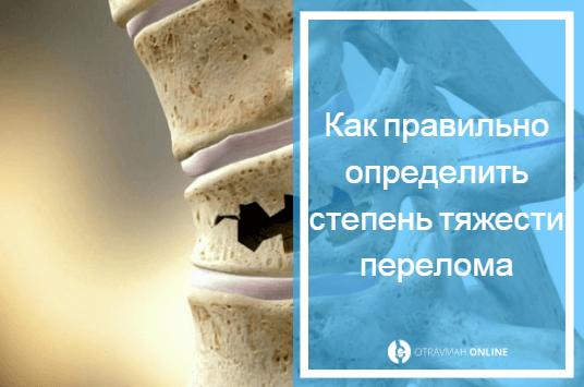 перелом поясничного позвоночника компрессионный