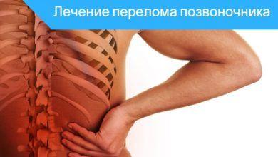 лечение перелом позвоночника