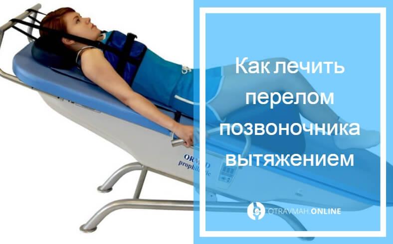 перелом позвоночника лечение и реабилитация