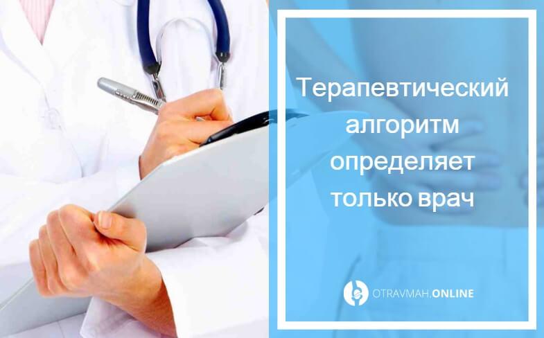 перелома позвоночника лечение