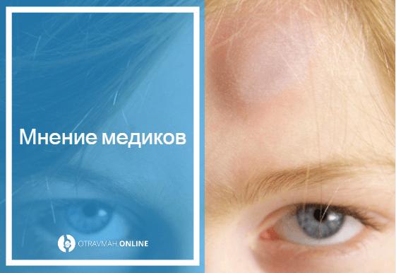 мазь от синяков и ушибов для детей