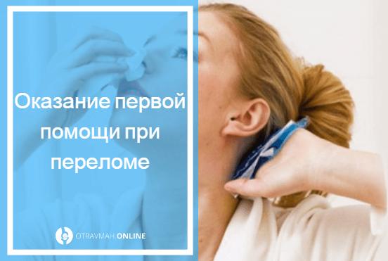 что делать при переломе носа