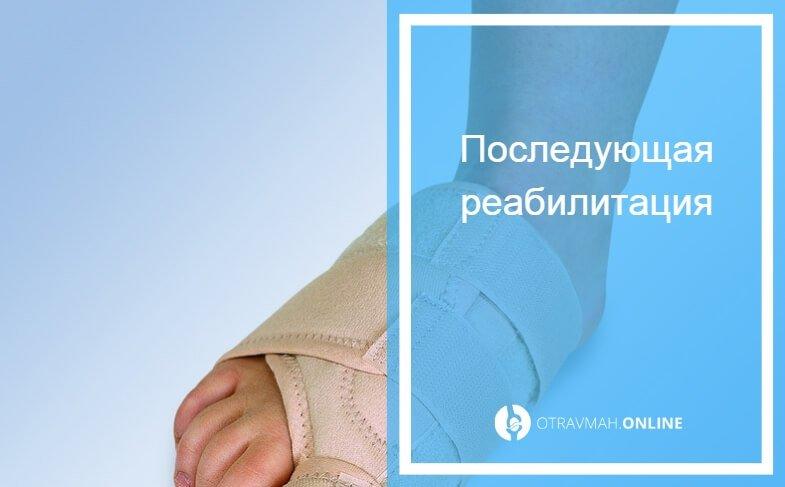 как сломать палец на ноге