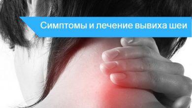 вывих шеи симптомы