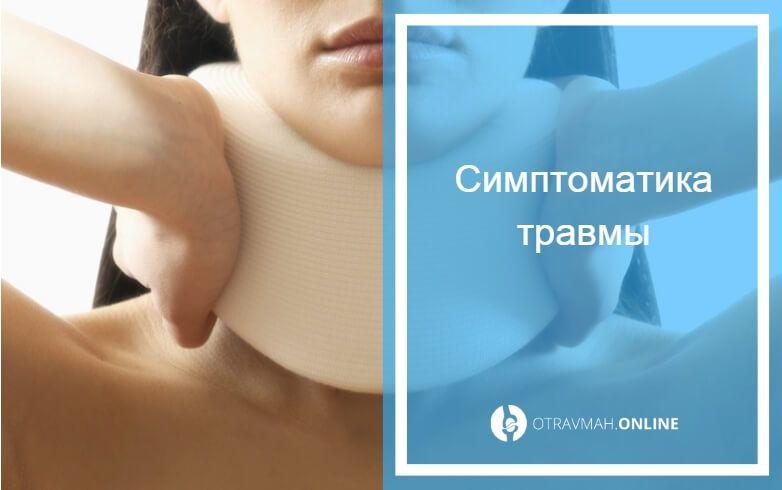 вывих шеи у ребенка лечение
