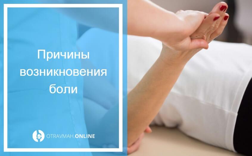 болит рука после перелома что делать