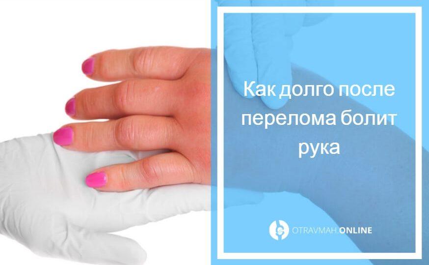 перелом руки сколько болит