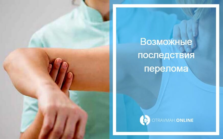 сколько болит после перелома рука
