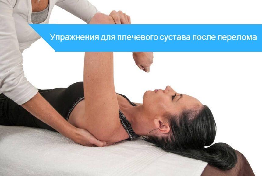 Лечебная гимнастика после перелома лодыжки