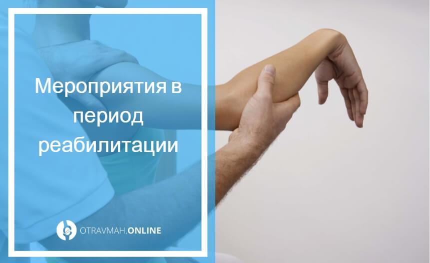 лечебная физкультура при переломе плечевой кости