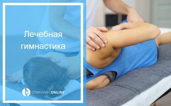 вывих плеча как лечить