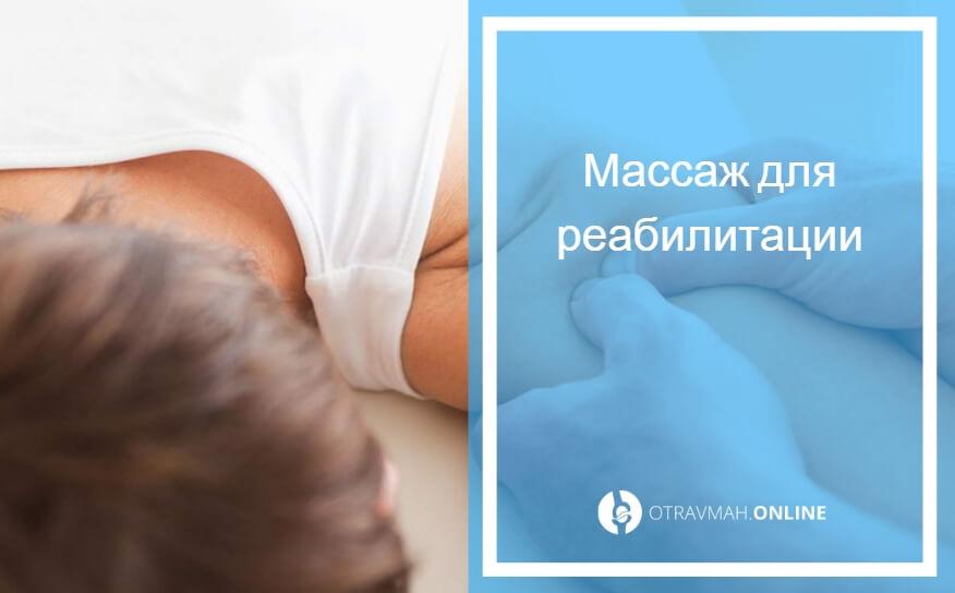 перелом головки плечевой кости со смещением