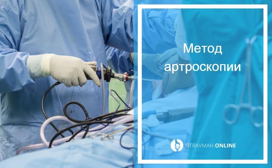 вывих плеча операция