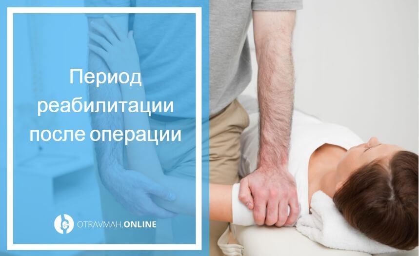 операция латерже при вывихах плеча