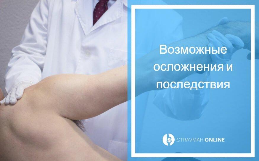 привычный вывих плечевого сустава операция