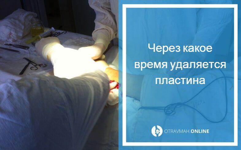 перелом голени со смещением операция штифт