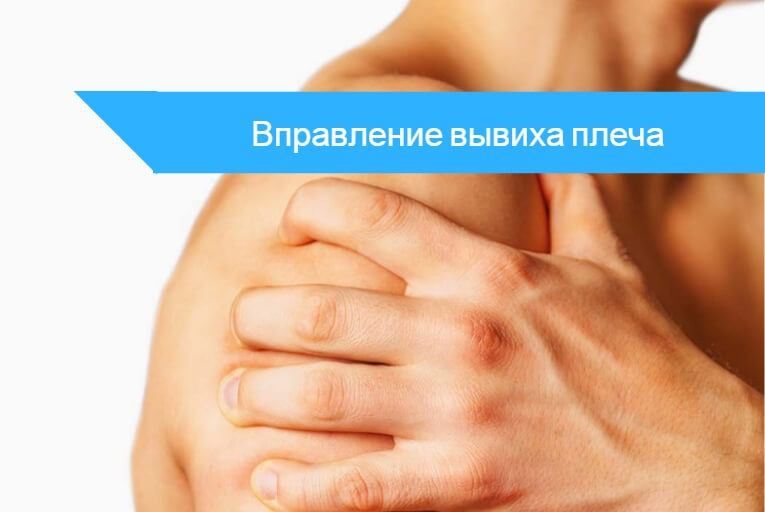 Вправление плеча по Кохеру – лечение вывиха после вправления