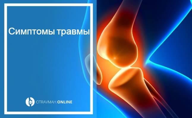 внутренний перелом правого коленного сустава
