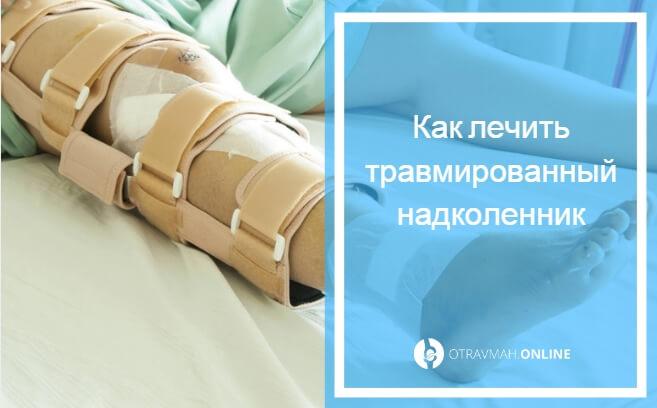 перелом чашечки коленного сустава