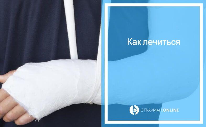 сколько носить гипс при переломе лучевой кости