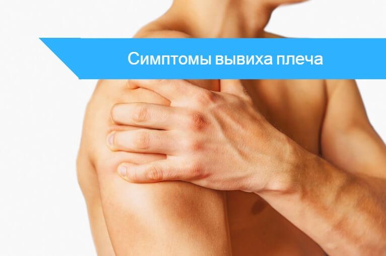 Вывих плеча симптомы - у взрослых и детей