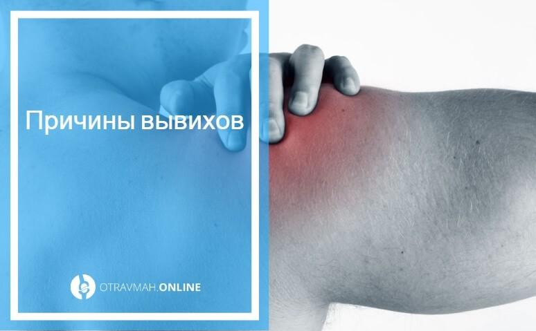 вывих плеча симптомы и лечение