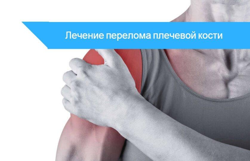 Перелом плечевого сустава лечение и реабилитация
