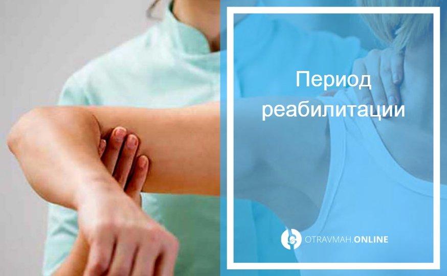 перелом плечевой кости лечение