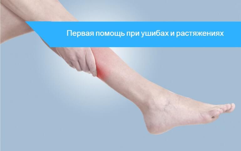 Первая помощь при ушибах и растяжениях коленного сустава картинки артрит коленного сустава