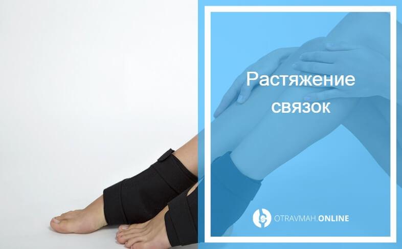 помощь при ушибах и растяжениях и переломах